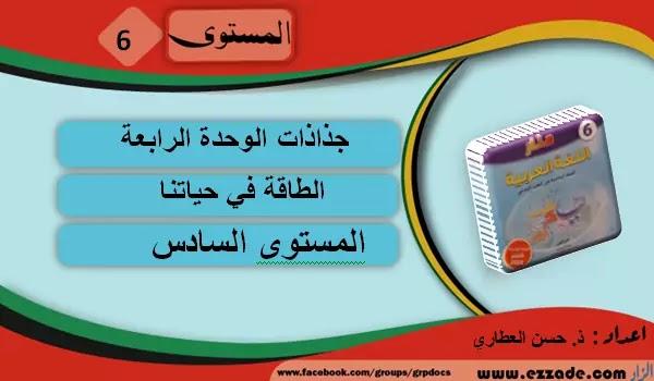 جذاذات متجددة  الوحدة الرابعة كتاب منار اللغة العربية المستوى السادس ابتدائي طبعة 2020
