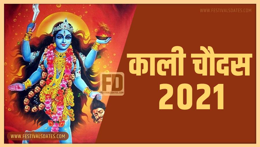 2021 काली चौदास पूजा तारीख व समय भारतीय समय अनुसार