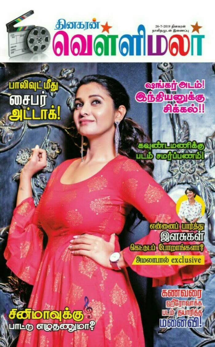 Vellimalar Tamil Magazine Ebook PDF Download