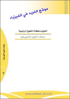 تحميل كتاب محطات التوليد الكهربائية pdf كتب هندسة