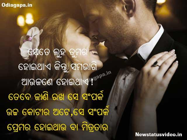 Best Odia Shayari in Love