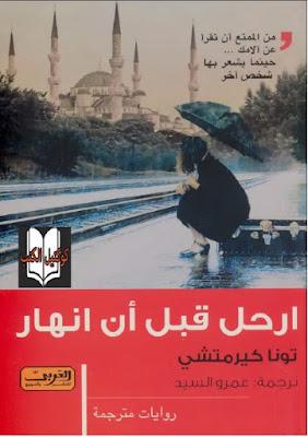 قراءة رواية ارحل قبل أن أنهار ـ تونا كيرمتشي pdf - كوكتيل الكتب