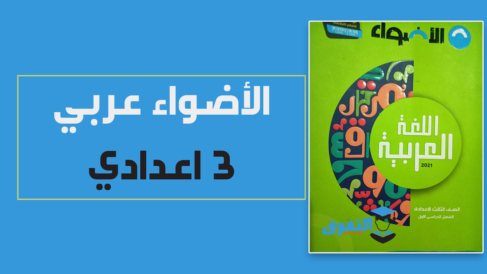 تحميل كتاب الأضواء فى اللغة العربية pdf للصف الثالث الإعدادى الترم الأول 2021 (النسخة الجديدة)