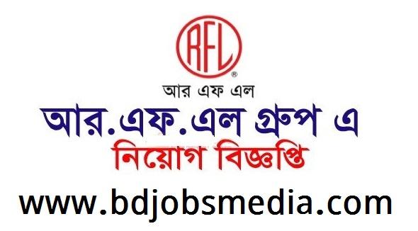 প্রাণ-আরএফএল গ্রুপে নিয়োগ বিজ্ঞপ্তি ২০২১ - Pran RFL Group Job Circular 2021 - বেসরকারি কোম্পানির চাকরির খবর ২০২১
