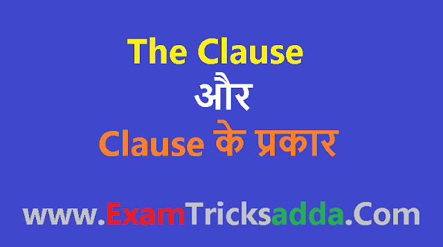 The Clause and Types of Clause in English Grammar