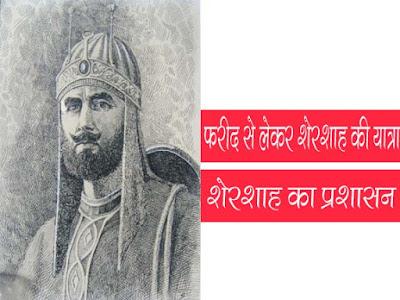 बादशाह शेर शाह |शेर शाह का प्रशासन Emperor Sher Shah