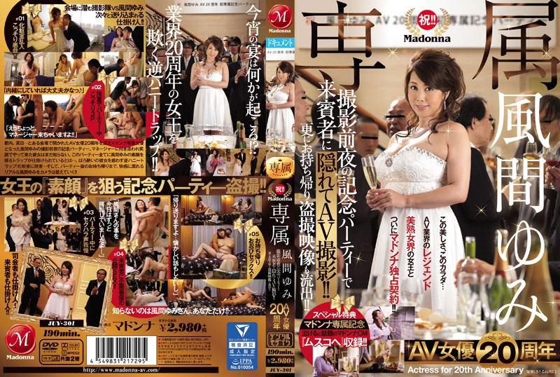Bokep Jepang Jav JUY-301 Congratulation! !Madonna Exclusive Dream Kazama Yumi AV Actress 20th Anniversary Shooting AV Hidden Behind The Guest At A Memorial Party On The Night Before The Shoot! !Further Takeaway Voyeur Video Also Leaked! !