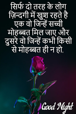 good night love messages in hindi