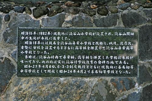読谷教育発祥の地碑の写真