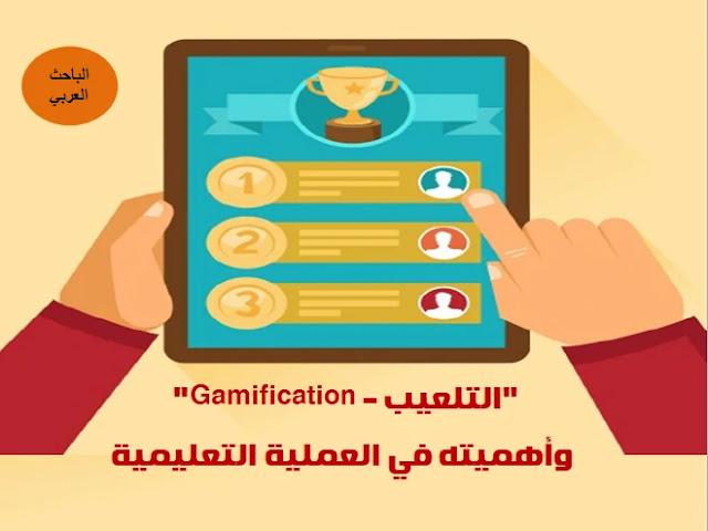 """""""التلعيب - gamification"""" وأهميته في العملية التعليمية"""