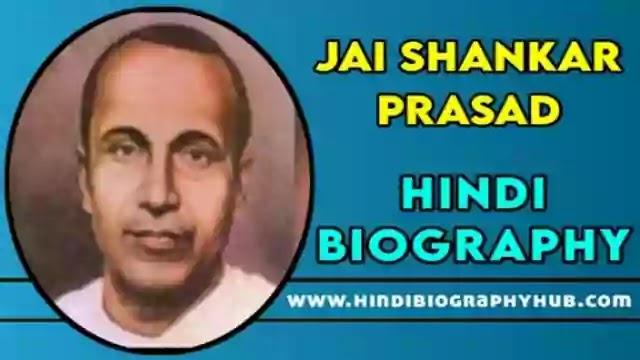 जयशंकर प्रसाद का जीवन परिचय | Jaishankar Prasad Biography in Hindi - Hindibiographyhub
