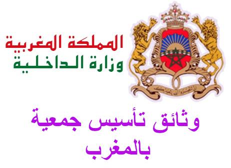 وثائق تأسيس جمعية بالمغرب