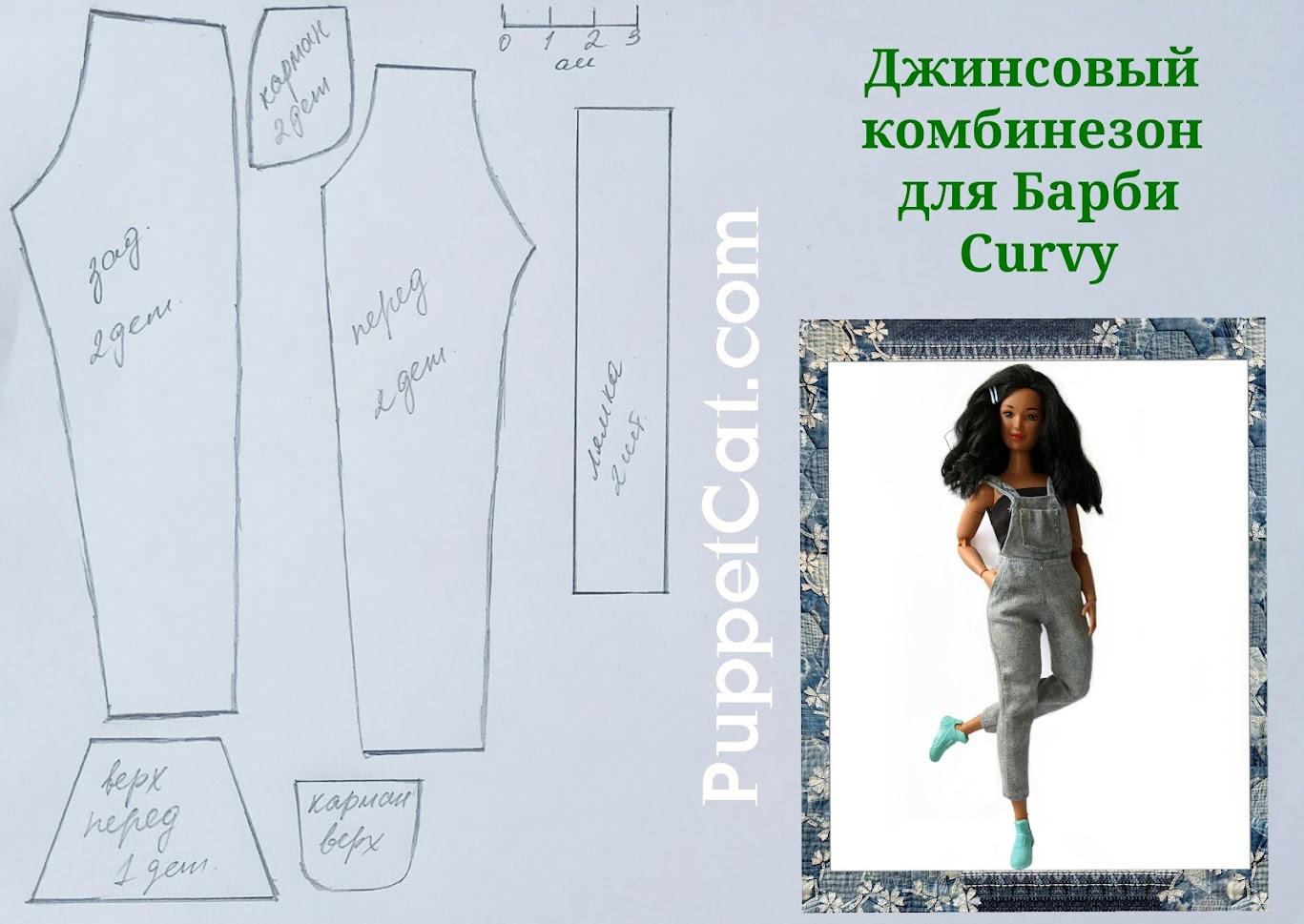 Выкройка джинсового комбинезона для Барби пышки