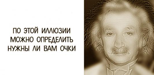 Кого вы видите Мэрилин Монро или Альберта Энштейна? По этой иллюзии можно определить нужны ли вам очки