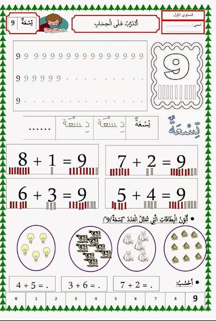 تدريبات حول الأرقام من : 1 الى 9  بصيغة pdf