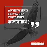 Urey Jawa Pakhir Chokhe Lyrics