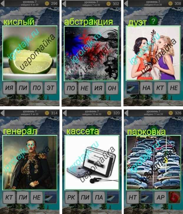 кислый лимон, парковка машин и кассета с пленкой ответы 600 забавных картинок 7 уровень