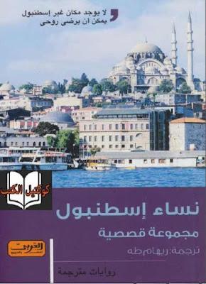 قراءة رواية نساء إسطنبول مجموعة قصصية ترجمة ريهام طه pdf - كوكتيل الكتب