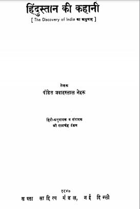Hindustan Ki Kahani In Hindi By Jawahar Lal Nehru