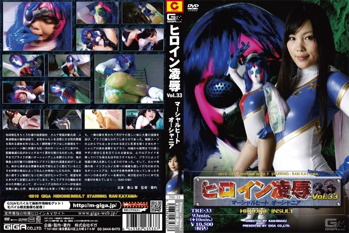 TRE-33 Heroine Give up Vol. 33 – Marshal Warmth Oceania