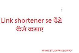 https://www.studyphile.info/2018/09/link-shortener-se-paise-kaise-kamaye.html