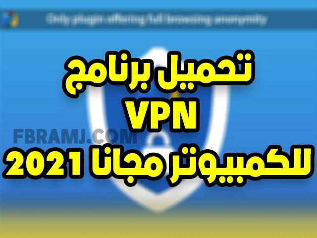 تحميل برنامج vpn للكمبيوتر مجانا 2021