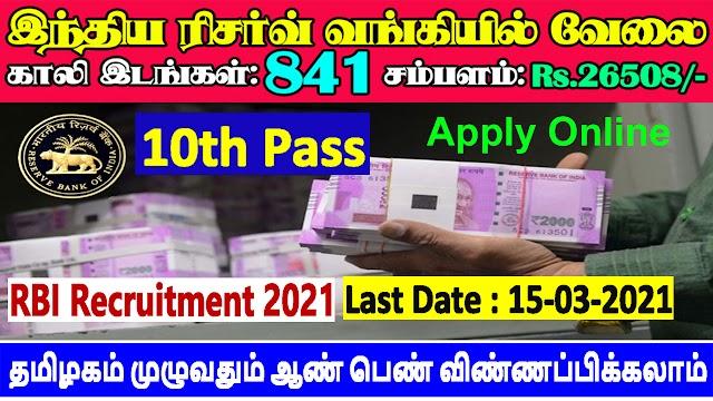 இந்திய ரிசர்வ் வங்கியில் வேலைவாய்ப்பு 2021 | Reserve Bank of India Recruitment 2021 | RBI Recruitment 2021