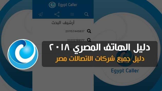 ديليل الاراقام المصريه دليل النمره