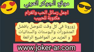 اجمل رسائل الحب والغرام مكتوبة للحبيب 2019 - الجوكر العربي