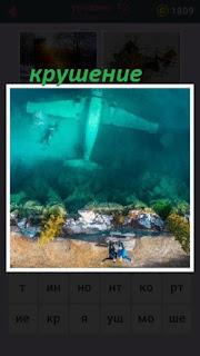 655 слов под водой лежит самолет после крушения 12 уровень