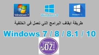 طريقة ايقاف البرامج التي تعمل في الخلفية ويندوز 8/8.1/10/windows 7 ,كيفية إيقاف البرامج التي تفتح تلقائيا عند تشغيل الكمبيوتر, إيقاف البرامج عند بدء التشغيل ويندوز 10, إغلاق برامج الخلفية ويندوز 7, اغلاق جميع البرامج التي تستخدم الانترنت تلقائيا, بداية تشغيل الكمبيوتر, مؤقت إيقاف تشغيل الكمبيوتر, تشغيل ميزات Windows أو إيقاف تشغيلها,, إيقاف اجباري للتطبيقات,