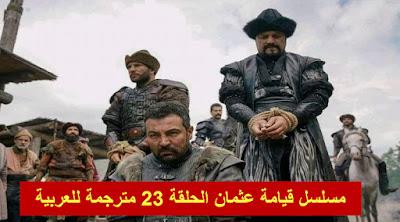 قصة مسلسل قيامة عثمان الحلقة 23 مترجمه  للعربيه