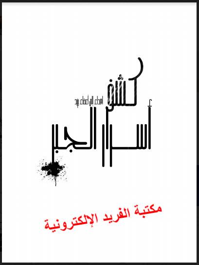 تحميل كتاب الفريد الاخضر pdf