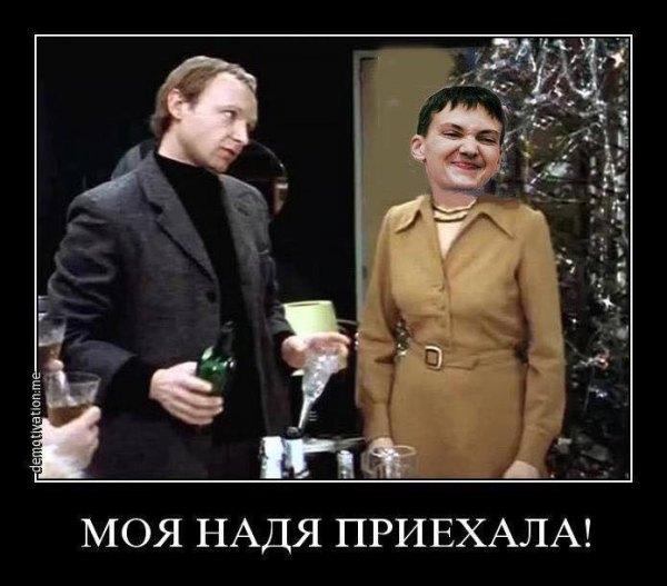 Савченко в гостях у ФСБ.