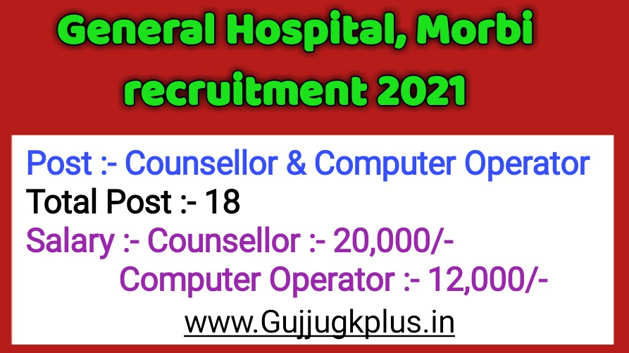 General Hospital , Morbi Recruitment 2021   Apply for Counsellor and Computer Operator Posts