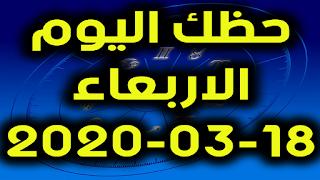 حظك اليوم الاربعاء 18-03-2020 -Daily Horoscope