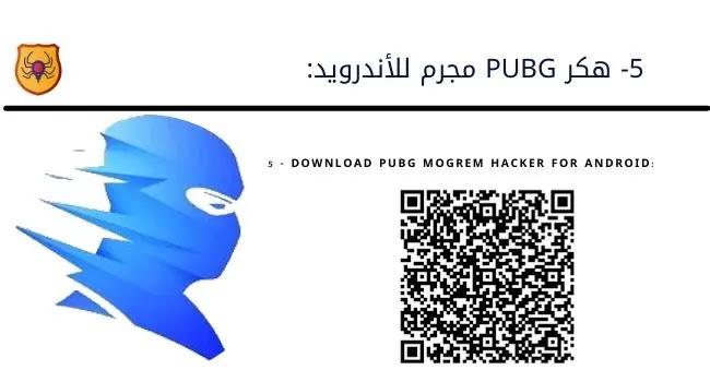 تحميل هكر ببجي موبايل للاندرويد تحميل هاك, ببجي موبايل للاندرويد للتحديث الجديد  , Hack PUBG MOBILE for Android new update هكر ببجي موبايل للاندرويد بدون روت