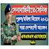 Bangladesh Army Sainik Job Circular 2021 | Senabahini New Circular 2021 | Sainik Job Circular 2021