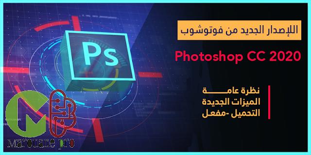 الإصدار الجديد من فوتوشوب Photoshop CC 2020