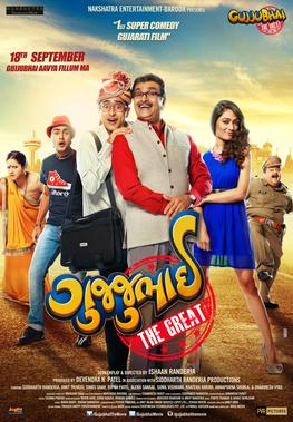 GujjuBhai Most Wanted 2018 Full Gujarati Movie Download