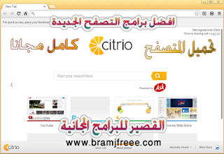 Citrio Browser