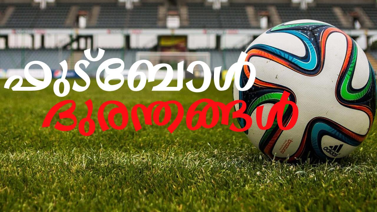 Football Disaster - Soccer Malayalam - Football Stories In Malayalam