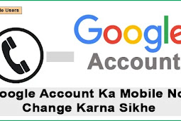 Google Account Ka Mobile No Change Kaise Kare-Details Hindi Me