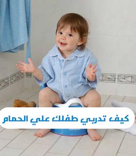 كيف تدربي طفلك علي الحمام