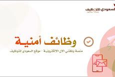 وظائف امنية شاغرة في الرياض في الشركة السعودية للحلول والخدمات الامنية