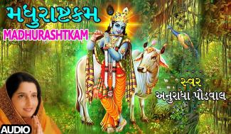 Adharam Madhuram Lyrics