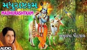अधरं मधुरं Adharam Madhuram Lyrics - Anuradha Paudwal