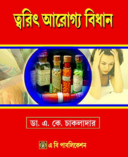 Tarit Arogya Bidhan- Homeopathic Treatment