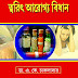 Tarit Arogya Bidhan- Homeopathic Treatment । Bengali Book