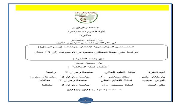 الخصائص السيكومترية لإختبار جودناف رسم الرجل pdf